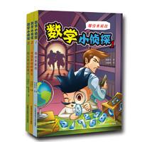 《数学小侦探》(精装、套装共3册)