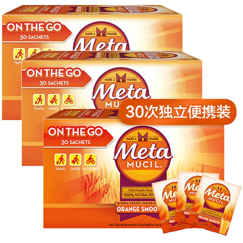 Metamucil 美达施 膳食纤维粉  30袋*3盒