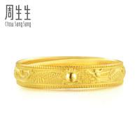 Chow Sang Sang 周生生 09149R 龙凤黄金戒 3.16克