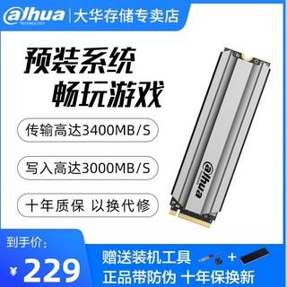 dahua 大华 Dahua大华C900m2固态硬盘256g250g500g1t硬盘M.2固态NVME协议ssd笔记本台式 机pcie电脑240g512g 1tb2280