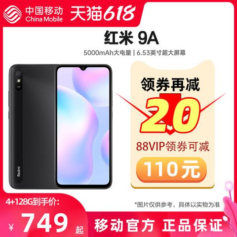 MI 小米 领券减20元+支持88vip消费券Xiaomi小米手机红米9A大电池大屏幕老人学生智能手机中国移动官旗小米官方redmi