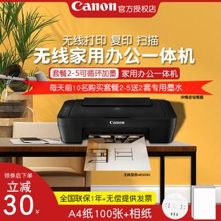Canon 佳能 mg2580s彩色喷墨打印机复印一体机扫描家用迷你小型学生作业照片A4办公ts3380文档文件家庭无线手机3080