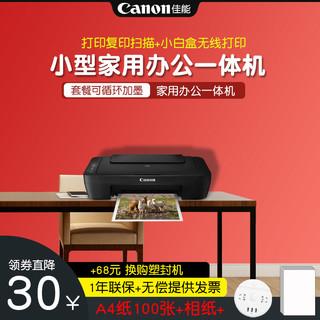 Canon 佳能 2580s打印机复印机扫描一体机手机连接无线wifi家用小型学生用a4彩色照片相片3680自动双面 MG3080 3380