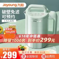 Joyoung 九阳 豆浆机破壁免滤迷你破壁机1-4人大容量全自动多功能煮预约家用豆浆机