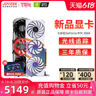 COLORFUL 七彩虹 RTX3060/3060Ti显卡8G AD/火神台式机电脑主机电竞游戏显卡