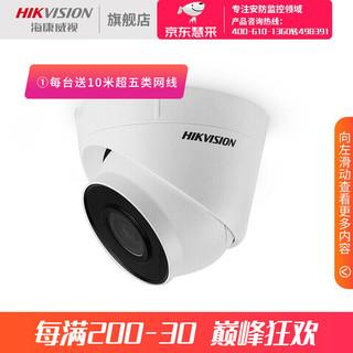 HIKVISION 海康威视 网络监控摄像头红外夜视室内半球高清摄像机带POE DS-IPC-T12-I(200万非拾音) 2.8MM焦距