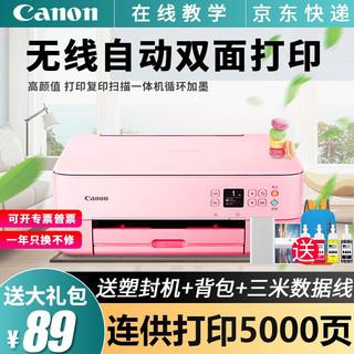 Canon 佳能 TS5380家用办公彩色照片连供一体机 公主粉(官方标配不可加墨)