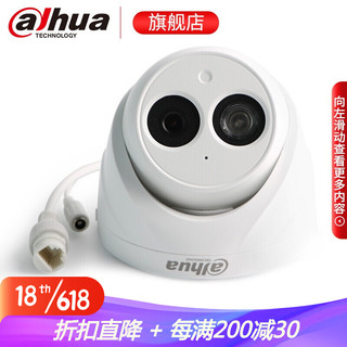 dahua 大华 监控摄像头 300万室内音频半球poe网络高清夜视监控设备套装摄像机手机远程监控器 DH-P30T1-A内置音频 3.6mm 镜头