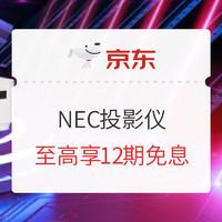 促销活动:京东商城 NEC投影仪 618狂欢专场