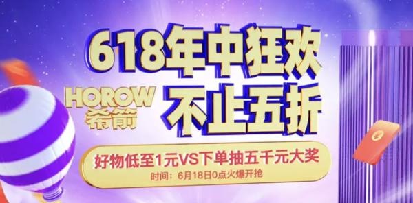 促销攻略:京东 希箭 品牌盛典年中狂欢