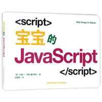 《宝宝的JavaScript》(精装)
