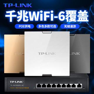 TP-LINK 普联 tplink千兆无线ap面板5G双频86型墙壁wifi6面板 TP-LINK嵌入式poe路由器ac一体化百兆全屋wifi覆盖组网络套装