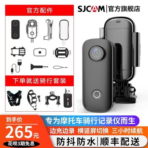 SJCAM 拇指运动相机摩托骑行记录仪高清迷你摄像头360全景防抖防水