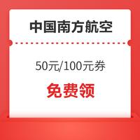 限量!中国南方航空 100元无门槛机票优惠券 需定时抢