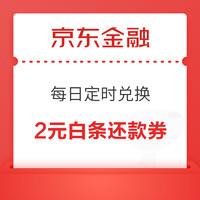 京东金融 888积分兑换 2元白条还款立减券