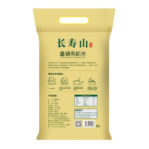 长寿山 有机富硒稻花香大米5kg东北大米10斤真空包装
