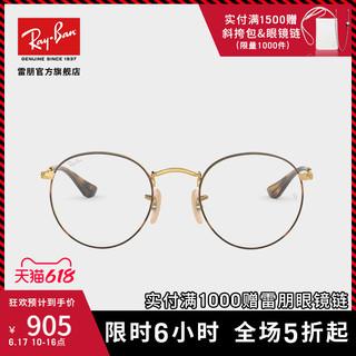 Ray-Ban 雷朋 RayBan雷朋光学镜架金属全框圆形复古近视眼镜框0RX3447V