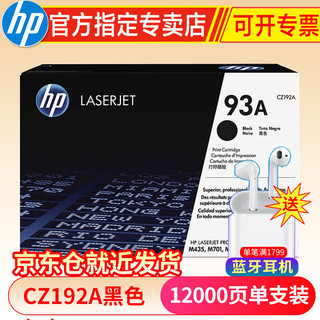 HP 惠普 hp CZ192A 93a原装硒鼓 适用于435nw/701n/a/706n/dtn打印机