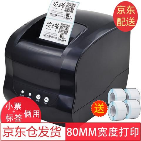 XINYE 芯烨 XP-365B 热敏条码打印机 热敏不干胶标签机 二维码打印 奶茶服装标签打印机 热敏不干胶打印机:连接电脑USB接口
