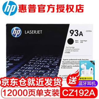 HP 惠普 CZ192A 黑色硒鼓 93A 适用于M435nw/M701n/a/M706dtn