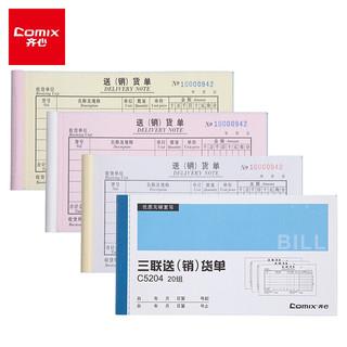 Comix 齐心 COMIX)20本装48K无碳复写纸三联送(销)货单(横版) C5204