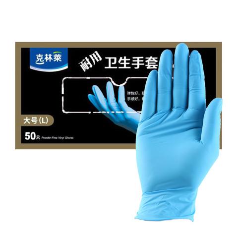 CLEANWRAP 克林莱 耐用卫生手套一次性可食品接触厨房餐饮家务清洁手套50只