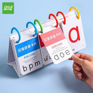 递乐  台历款拼音卡片汉语拼音学习教具学拼音神奇识字教具训练声调衔接认字活页扣生字卡片  2458