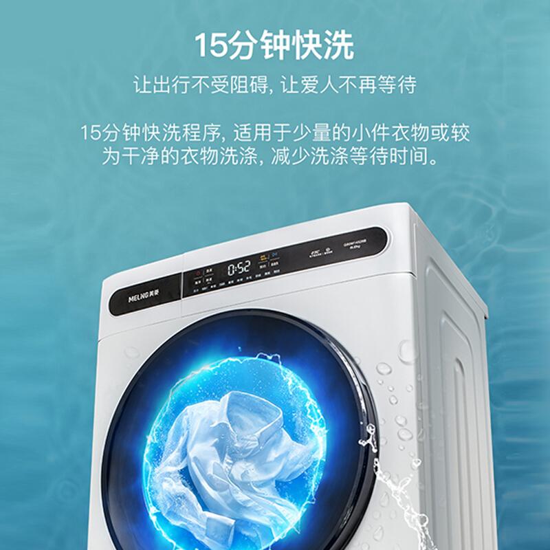 MELING 美菱 G80M14528B 滚筒洗衣机  8公斤