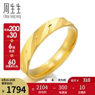 Chow Sang Sang 周生生 足金情侣黄金戒指男女款 求婚结婚对戒 78205R计价 12圈 - 4.01克(含工费100元)