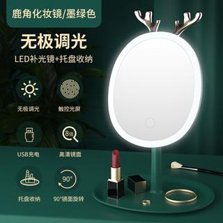唯 M LED化妆镜 带灯镜子台式梳妆镜 LED灵鹿美妆镜无极调光