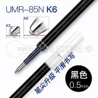 uni 三菱 UMR-85N/85E 中性笔笔芯套装