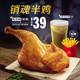 McDonald's 麦当劳 青花椒风味半鸡套餐 电子券 39元