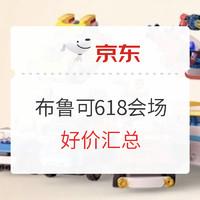 促销活动:京东 布鲁可618狂欢