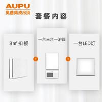 AUPU 奥普 厨卫三合一浴霸套餐 瓷白8㎡扣板+3620A浴霸+LED灯
