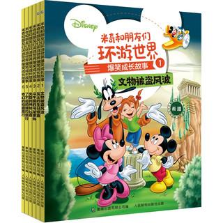 《米奇和朋友们环游世界爆笑成长故事》(6册套装)