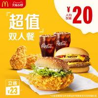 McDonald's 麦当劳 超值双人餐 单次券