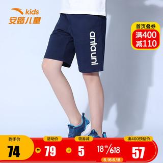 ANTA 安踏 男童装短裤 2021年夏季新款五分裤儿童棉质针织运动裤子 油墨蓝-2 150cm