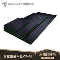 雷蛇Razer 重装甲虫V3电竞电脑游戏防滑鼠标垫织物表面FPS吃鸡神器 重装甲虫V3-M