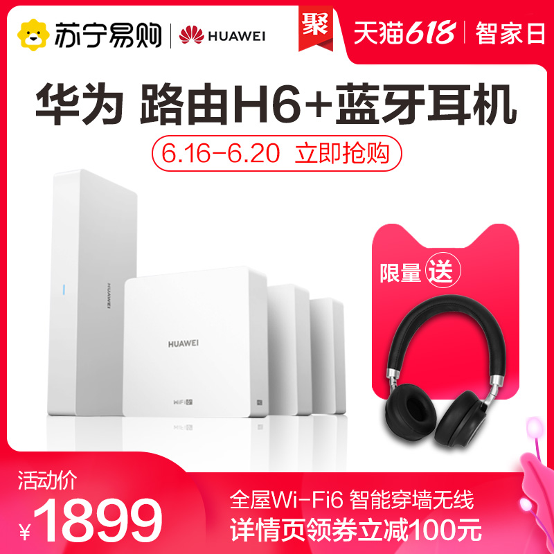 HUAWEI 华为 全屋路由器H6全屋Wi-Fi6+智能穿墙无线wifi专为大户型设计分布式即插即用ap面板mesh组网