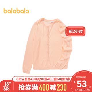 balabala 巴拉巴拉 童装女童毛衣儿童针织衫2021新款春夏中大童开衫简约清新 粉橙60801 160cm