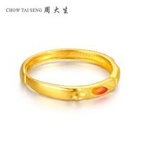 CHOW TAI SENG 周大生 情侣黄金对戒 2.94g