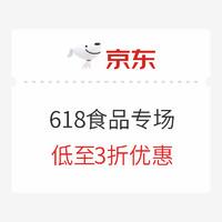 必看活动:京东 618活动0点促销 食品专场 0-2点神券冒出