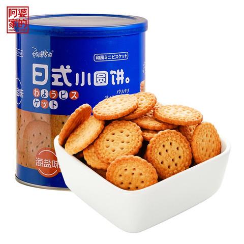 阿婆家的 小圆饼罐装138g日式海盐风味早餐饼干蛋糕网红点心休闲零食小吃