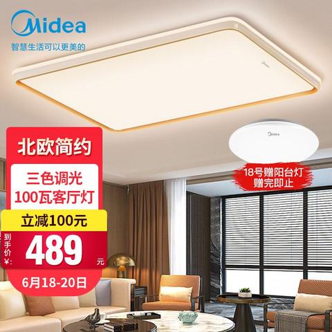 Midea 美的 LED吸顶灯 卧室书房客厅灯北欧简约现代温馨圆形灯具 三色调光调色 100瓦金色