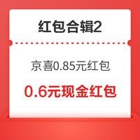 剁手先领券:京喜稳定领0.85元红包,17日20点京东/天猫红包双双加码