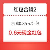 京喜稳定领0.85元红包,17日20点京东/天猫红包双双加码