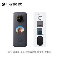 Insta360 影石 ONE X2 口袋全景运动相机 裸机防水