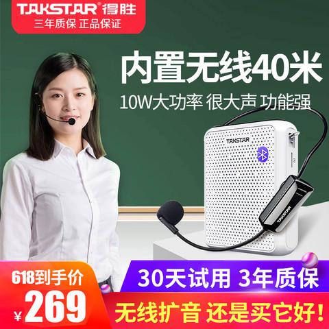 TAKSTAR 得胜 Takstar得胜E300W扩音器无线教师专用蓝牙小蜜蜂扩音机无线麦便携