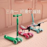babycare 三合一软坐垫儿童滑板车