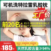 苏老伯特拉雷乳胶枕头泰国天然橡胶高低波浪枕芯护颈儿童单人中低